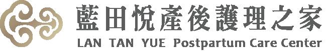藍田悅產後護理之家-坐月子中心