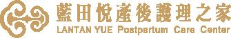 藍田悅產後護理之家月子中心